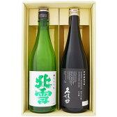 お中元 ギフト 八海山 普通酒 1.8Lと八海山 吟醸 1.8L日本酒 2本セット