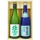 雪中梅 本醸造 1.8Lと八海山 吟醸 1.8L 日本酒 飲み比べセット 2本セット
