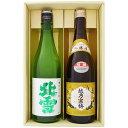 雪中梅 普通 1.8Lと八海山 吟醸 1.8L日本酒 2本セット