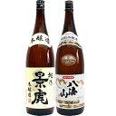 越乃景虎 本醸造 1.8Lと八海山 特別本醸造 1.8L 日本酒 飲み比べセット 2本セット