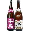 越乃景虎 超辛口 普通 1.8Lと八海山 特別本醸造 1.8L 日本酒 飲み比べセット 2本セット
