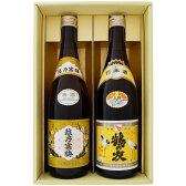 お中元 ギフト 越乃大地 吟醸酒 1.8L と八海山 普通酒 1.8L日本酒 2本セット