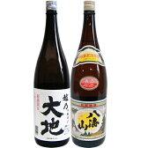 お中元 ギフト 越乃大地 本醸造 1.8L と八海山 普通酒 1.8L日本酒 2本セット