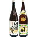 田圃の宝1.8Lと雪中梅普通1.8L日本酒飲み比べセット2本セット