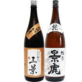 お中元 ギフト 新潟三景 普通酒 1.8Lと越乃景虎 龍 1.8L日本酒 2本セット