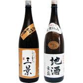 お中元 ギフト 新潟三景 普通酒 1.8Lと地酒舞鶴 1.8L 日本酒 2本セット