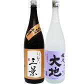 お中元 ギフト 新潟三景 普通酒 1.8Lと 越乃大地 吟醸酒 1.8L 日本酒 2本セット