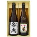 日本酒飲み比べセット 720ml×2本 越乃景虎 龍 吉乃川...