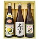 久保田 日本酒飲み比べセット 720ml×3本 八海山 普通...