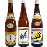 お中元 ギフト 八海山 日本酒飲み比べセット 720ml×3本 越乃寒梅 白ラベル 〆張鶴 花 八海山 普通酒 送料無料です