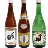寒梅 日本酒飲み比べセット 720ml×3本 〆張鶴 花 越乃寒梅 白ラベル 雪中梅 普通酒 送料無料です