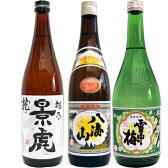 お中元 ギフト 寒梅 日本酒飲み比べセット 720ml×3本 越乃景虎 龍 八海山 普通酒 雪中梅 普通酒 送料無料です