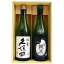 久保田 紅寿 純米吟醸 吉乃川 越後純米飲み比べセット 720ml×2本 送料無料