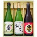 〆張鶴 純 純米吟醸 佐渡の酒 北雪 真稜 飲み比べセット 720ml×3本 送料無料