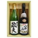 名入れ 日本酒 八海山 特別本醸造 と 名前入り 高野酒造 辛口純米酒 飲み比べセット 720ml×2本 プレゼント ギフト セット 送料無料 令和