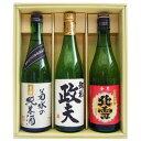 名入れ 日本酒 菊水の純米酒 と 北雪 金星 と 名前入り 高野酒造 辛口純米酒 飲み比べセット 720ml×3本 プレゼント ギフト セット 送料無料 令和・・・