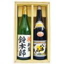 名入れ 日本酒 八海山 普通酒 と 名前入り 高野酒造 辛口純米酒 飲み比べセット 1800ml×2本 プレゼント ギフト セット 送料無料 令和