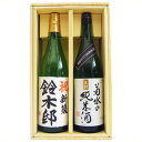 名入れ 日本酒 菊水の純米酒 と 名前入り 高野酒造 辛口純米酒 飲み比べセット 1800ml×2本 プレゼント ギフト セット 送料無料 令和