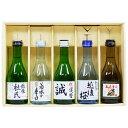 名入れ 日本酒 飲み比べセット 名前入と新潟の地酒 300m