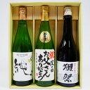 名入れ 日本酒 獺祭 純米大吟醸 45 〆張鶴 純 純米大吟...
