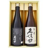 日本酒 久保田 純米大吟醸 百寿 飲み比べセット720ml×2本 送料無料