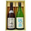日本酒 八海山 鶴齢 720ml×2本ギフトセット 大吟醸