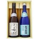 日本酒 八海山 越乃寒梅 720ml×2本ギフトセット 大吟