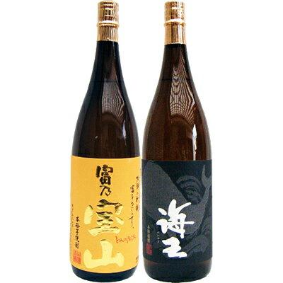 海王 芋 1800ml大海酒造 と富乃宝山 芋 1800ml西酒造 焼酎 飲み比べセット 2本セット