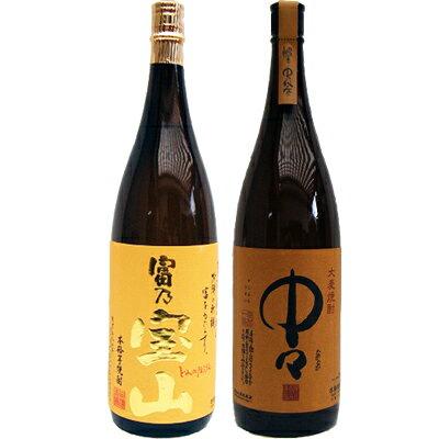 中々 麦1800ml黒木本店 と富乃宝山 芋 1800ml西酒造 焼酎 飲み比べセット 2本セット
