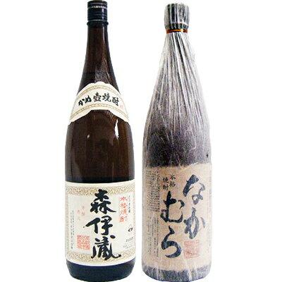 なかむら 芋1800ml中村酒造所 と森伊蔵 芋 1800ml森伊蔵酒造 焼酎 飲み比べセット 2本セット