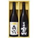 喜六(きろく) 芋 1800ml黒木本店 と吉兆宝山 芋1800ml西酒造 焼酎 飲み比べセット 2本セット