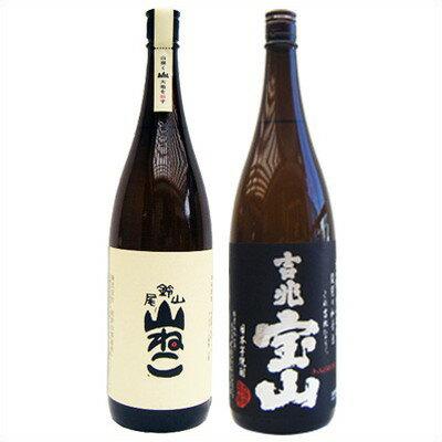 山ねこ 芋1800ml尾鈴山蒸留所 と吉兆宝山 芋1800ml西酒造 焼酎 飲み比べセット 2本セット