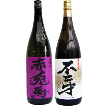 赤兎馬(紫) 芋1800ml濱田酒造 と不二才(ぶにせ) 芋 1800ml佐多宗二商店 焼酎 飲み比べセット 2本セット