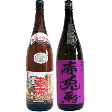 赤兎馬(紫) 芋1800ml濱田酒造 と玉露(黒麹) 芋 1800ml中村酒造所 焼酎 飲み比べセット 2本セット