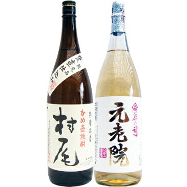 元老院 芋 1800ml白玉醸造 と村尾 芋 1800ml村尾酒造 焼酎 飲み比べセット 2本セット