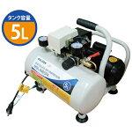 ミニオイルレスエアコンプレッサMOL-0405PA【オイルレスタイプ】【タンク容量5L】【送料無料】