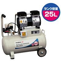 【送料無料】静音オイルレスエアコンプレッサSOL-0925タンク容量25L