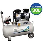 【送料無料】静音オイルレスエアコンプレッサSOL-1030タンク容量30L