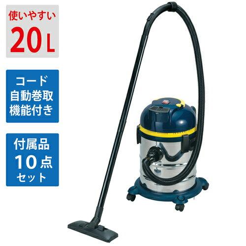 業務用掃除機ステンレスバキュームクリーナ20LNVC-20Lコード自動巻取付乾湿両用PAOCK(パオック) 修理対応   在宅清