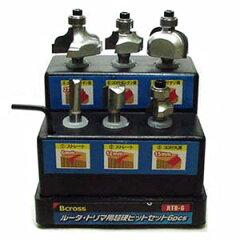 ルータトリマ用超硬ビットセット 6pcs RTB-6