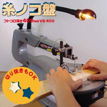 【送料無料】糸鋸 糸のこ盤 糸ノコ盤 VS-400