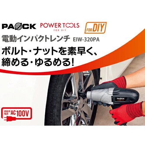 インパクトレンチ タイヤ交換 電動インパクトレンチ EIW-320PA PAOCK(パオック)