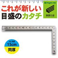 新潟精機【快段目盛**かいだんめもり**】カーペンターミニ同厚15cmCM-15KD