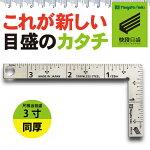 新潟精機【快段目盛**かいだんめもり**】カーペンターミニ同厚3寸CM-3SKD
