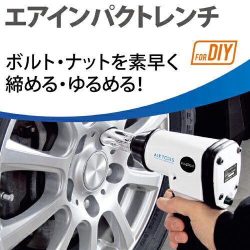 セール品!タイヤ交換 エアインパクトレンチ AIM-01PA PAOCK(パオック)【車 自動車 タイヤ 整備...