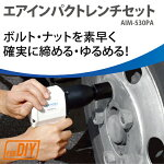 【タイヤ交換セール】パオック(PAOCK)エアインパクトレンチセットAIM-530PA【送料無料】【タイヤ交換整備用品整備作業タイヤコンプレッサエア】