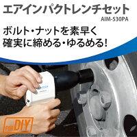 エアインパクトレンチセットAIM-530PA【送料無料】