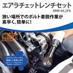 パオック(PAOCK)エアラチェットレンチセットARW-66.2PA【送料無料】【ボルトラチェットコンプレッサエア】