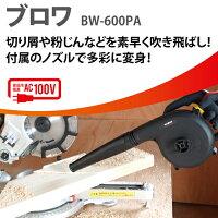 【送料無料】ブロワBW-600PA