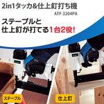 【あす楽対応】【送料無料】2in1タッカ&仕上釘打ち機エアタッカATF-3204PAPAOCK(パオック)